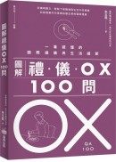 圖解禮儀 OX 100問