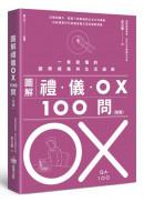 圖解禮儀OX 100問(改版):一看就懂的國際禮儀與生活禮節