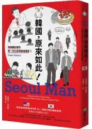 韓國,原來如此!:前美國記者的第一手社會與職場觀察
