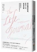 拿起筆開始寫,你的人生就會改變