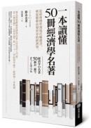 一本讀懂50冊經濟學名著:從經典傑作到現代暢銷書,輕鬆瞭解改變世界的經濟學