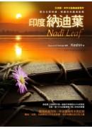 印度納迪葉Nadi Leaf:跨次元即時通,解讀你的靈魂藍圖