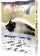 達賴喇嘛的貓2:呼嚕嚕的藝術