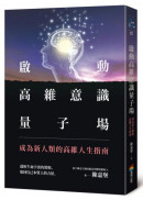啟動高維意識量子場:成為新人類的高維人生指南