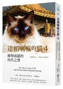 達賴喇嘛的貓 4 修得成就的四爪之書:改變你的心,才是更大的奇蹟