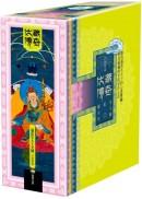 伏藏傳奇:蓮花生大士全傳(全套三冊+3D書盒+限量蓮師財神卡)
