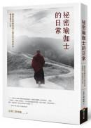 祕密瑜伽士的日常:國寶級西藏瑜伽士讓你照見最純善、最真實的心性