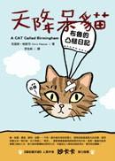 天降呆貓:布魯的凸槌日記