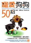 寵愛狗狗50招