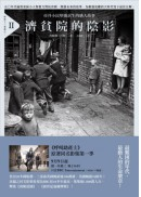濟貧院的陰影:市井小民堅強求生的感人故事