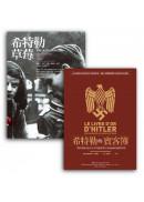 不一樣的二戰史套書組(BUB001X希特勒草莓:屠殺、謊言與良知的歷史戰場(改版)+BUB023希特勒的賓客簿:二戰時期駐德外交官的權謀算計與詭譎的國際情勢)