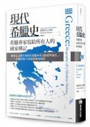 現代希臘史:希臘專家寫給所有人的國家傳記