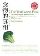 食物的真相:健康一輩子的飲食法