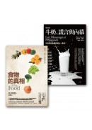 健康養生套書組1(牛奶、謊言與內幕(増定版)+食物的真相(改版))
