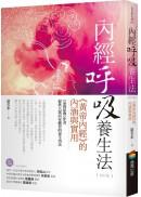 內經呼吸養生法:《黃帝內經》的內涵與實用(修訂版)