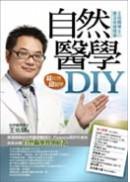 自然醫學DIY:王佑驊博士的樂活保健精華
