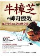 牛樟芝的神奇療效:保肝抗癌的台灣森林奇蹟