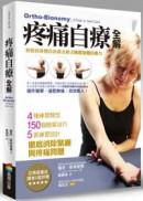 疼痛自療全解:骨骼與身體自我矯治療法喚醒身體自癒力