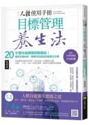 人體使用手冊 - 目標管理養生法:20年慢性病調理經驗總結!重新定義疾病,簡單有效達成自癒養生目標