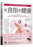 從食指看健康:王唯工科學脈診生活保健指南