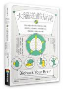 大腦逆齡指南:頂尖神經科學家教你改變生活習慣,修復再生大腦細胞,長保健康活力、思緒清晰,遠離失智威脅!