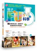 親子FUN科學(暢銷改版):46個刺激五感、鍛鍊思考、發揮創意的科學遊戲(隨書附贈浮球大冒險紙卡)