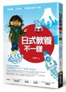 日式教養不一樣(改版):台灣媽媽×日本爸爸×日本阿嬤的育兒大作戰