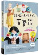 滾媽的創意手作百寶箱:讓孩子永遠不無聊的50個科學玩具、美感遊戲、節慶小物全搜錄(內含4組親子同樂紙模)