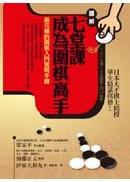七堂課成為圍棋高手(改版)