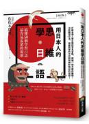 用日本人的思維學日語【修訂版】:搞懂50個學習日語最容易混淆的規則
