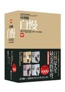 何飛鵬自慢系列套書:職場人生的必備勝經(限量典藏書盒版)