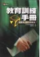 教育訓練手冊-培養得力員工的技法(新版)