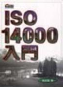 ISO14000入門(新版)