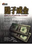 點子成金-美國高科技公司在經營及籌資上的法律寶典(精裝)