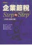 企業節稅Step By Step