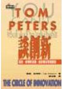 TOM PETERS 談創新--湯姆.彼得斯演講、座談精采現場實錄