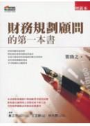 財務規劃顧問的第一本書