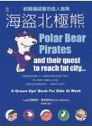 海盜北極熊