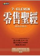7-ELEVEN零售聖經