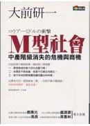 M型社會:中產階級消失的危機與商機