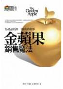 金蘋果銷售魔法