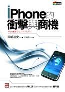 iPhone的衝擊與商機