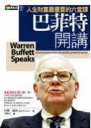 巴菲特開講:人生財富最重要的六堂課
