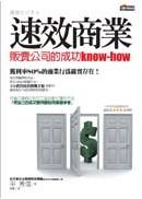 速效商業:販賣公司的成功know-how