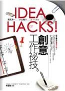 IDEA HACKS!創意工作祕技
