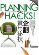 PLANNING HACKS!企劃實用祕技