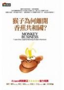 猴子為何離開香蕉共和國