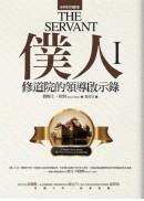 僕人:修道院的領導啟示錄