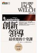 傑克.威爾許:創新領導最重要的十堂課