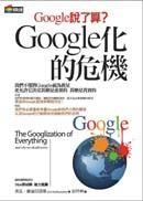 Google化的危機